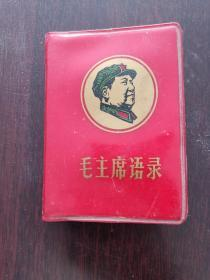 毛主席语录 红塑料皮上有主席军装像128开