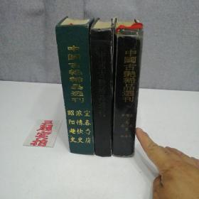 中国古艳稀品选刊《珍藏版》三册合售 (见实物图)