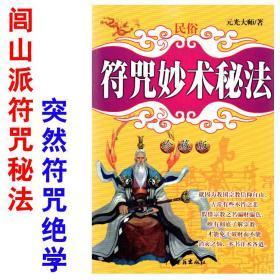 珍藏版《符咒妙术秘法》张天师符咒秘法茅山符教化煞符镇宅平安符