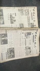 中国电视报1994年第1期-第37期