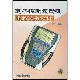 电子控制发动机电路波形分析