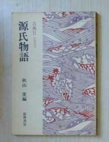 日语原版 源氏物语古典2 by 秋山虔 著