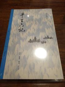 平生六记 曾彦修著  三联书店 正版书籍(全新塑封)
