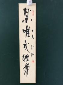 日本回流字画1289色纸 短册