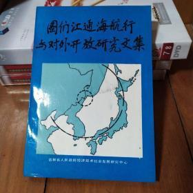 图们江通海航行与对外开放研究文集 签赠本