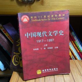 中国现代文学史 1917~1997(上册)