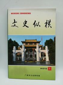 文史纵横 2010-1(第三十七期)