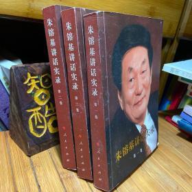 朱镕基讲话实录 第一、二、三卷