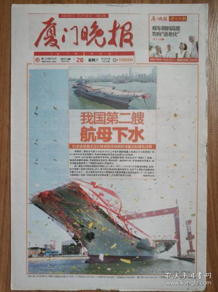 """厦门晚报2017年4月26日""""我国第二艘航母下水"""""""