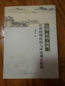 信仰·疾病·场所:汉唐时期疾病与环境观念探微