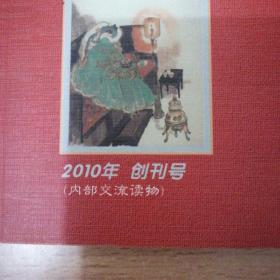 问红 创刊号 2010年 总第4期(45621)