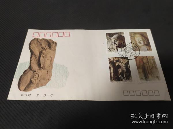 邮票首日封收藏 特种邮票 龙门石窟 首日封 闲置收藏
