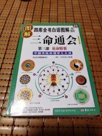 图解三命通会(第3部)(2012版)论命精要