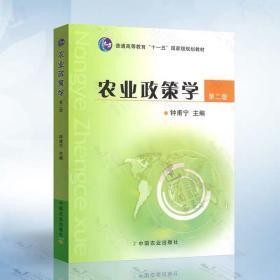 正版现货 农业政策学 钟甫宁 9787109156180 中国农业