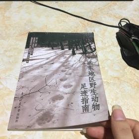 远东地区野生动物足迹指南
