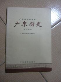 广东省初中课本 广东历史(乡土教材)