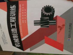 机械制造工程训练 主编谷龙