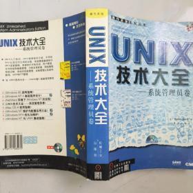UNIX技术大全:系统管理员 卷