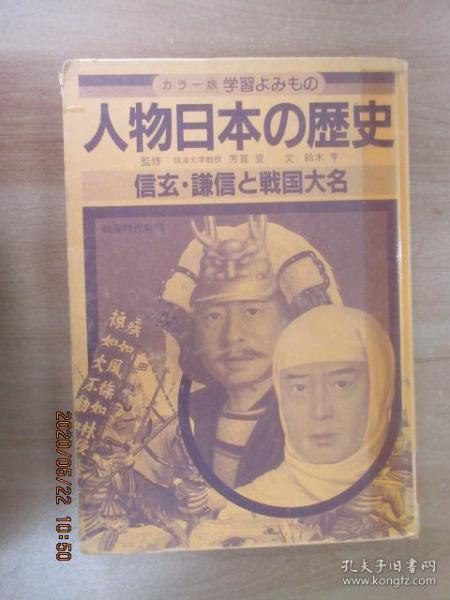 日文书  人物日本の历史    第7卷  信玄  谦信  战国大名   硬精装