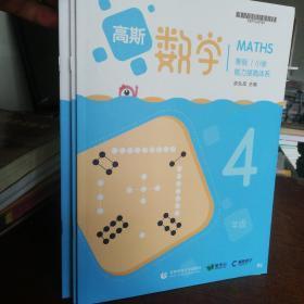 高斯数学 4年级 小学/寒假 能力提高体系【全套】 未开封