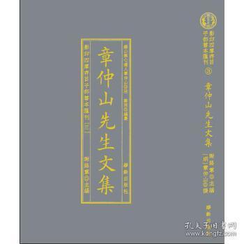 影印四庫存目子部善本匯刊③章仲山地理九種(全二册)