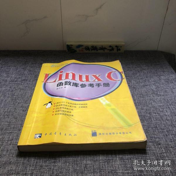 Linux C函数库参考手册
