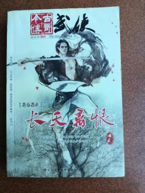 今古传奇·武侠版(2014-1月月末版)总第382期