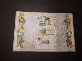 老糖纸-----《小青蛙奶糖》!(公私合营天明糖果厂)