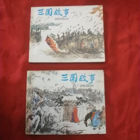 连环画(三国故事上、下)
