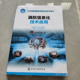 消防信息化技术应用