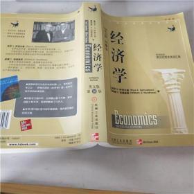 经济学  : 英文版·第16版 : 珍藏版