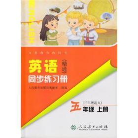 义务教育教科书 英语(精通)同步练习册 五年级 上册