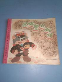 小学生汉语拼音读物:世界名著画库.黑猫警长新传[云南版]