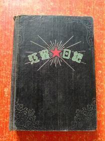 老笔记本:红星日记本【60年代笔记本 华阳印刷文具厂】