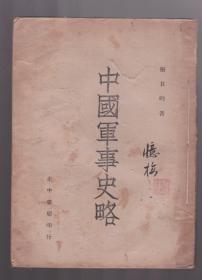 中国军事史略(张其昀著,1946年出版)