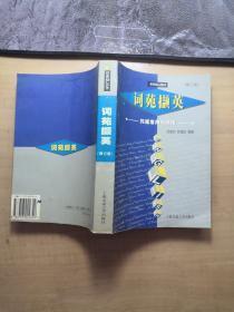词苑撷英:托福常用词词库