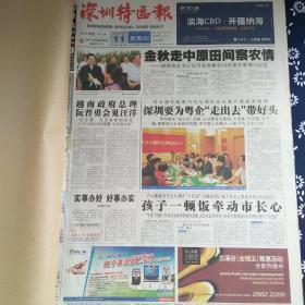 深圳特区报 2008年9月(11-20日)