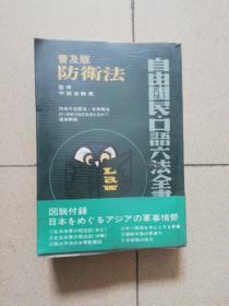 日语防卫法