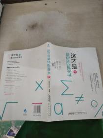 这才是最好的数学书下