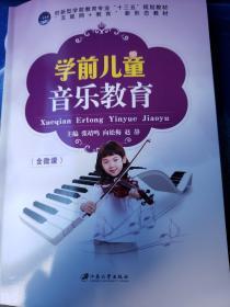 学前儿童音乐教育
