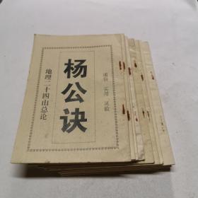 原版库存风水书籍杨公诀