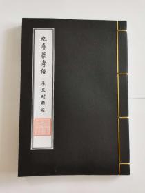 九叠篆孝经原文对照版(高清彩色还原修复影印复制品)