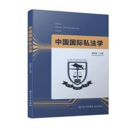 中国国际私法学 黄亚英 厦门大学出版社