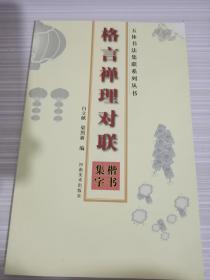 五体书法集联系列丛书:格言禅理对联(楷书集字)