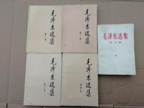 毛泽东选集五卷全( 品好无字迹勾画,  210 )