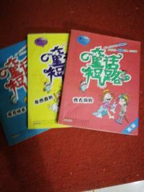 童话短路(三册)