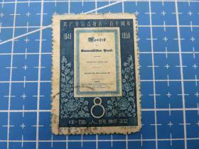 {会山书院}纪51 共产党宣言发表110周年(2-2)1枚信销邮票