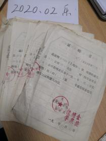 宅基地证  壶关  西庄  公社   证明书   河口大队  单张价格,随机发货
