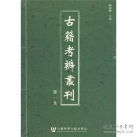 古籍考辨丛刊(第1集)(第2集)两本合售