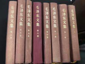 《毛泽东文集》八册全(精装本)